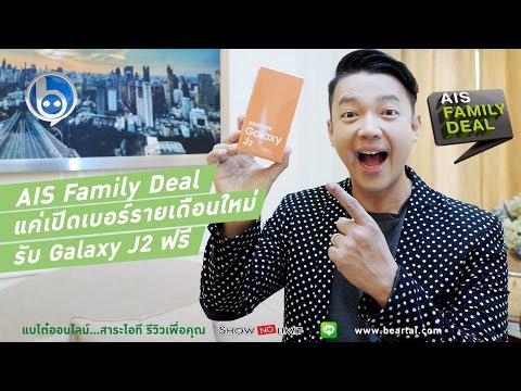 AIS Family Deal โปรเด็ด แค่เปิดเบอร์รายเดือนใหม่ ก็รับ Galaxy J2 ฟรี