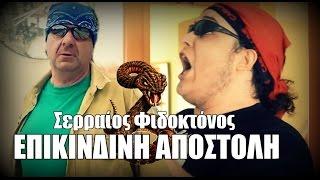 Ο Σερραίος Φιδοκτόνος σε επικίνδυνη αποστολή ! | MANOS