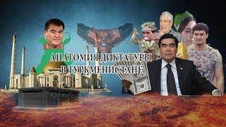 Анатомия Диктатуры в Туркменистане - Недельный Обзор Туркменистан 26 Декабря 2017