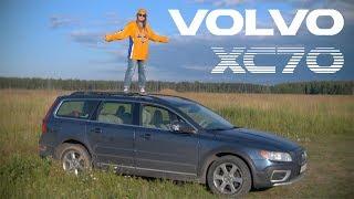 Volvo xc70 - шведский ад!