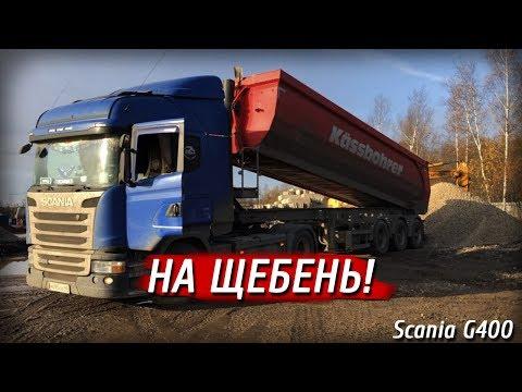 На Щебень, Денчик и VOLVO, начало!
