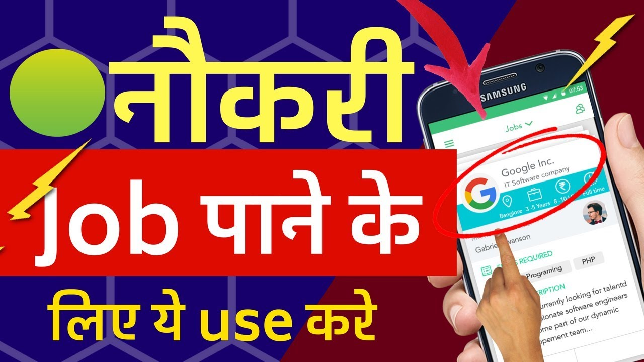 जॉब ढूढने के लिए 5 Best Job Search Apps | How to find a JOB in Naukri &  Indeed? Career Search TIPS