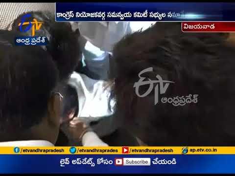 High Drama at Congress Party Meet | Vijayawada