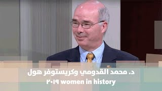 د. محمد القدومي وكريستوفر هول - women in history 2019