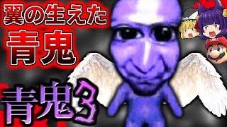 【ゆっくり実況】まさかの青鬼3!?羽の生えた新種の青鬼が怖すぎた…!!【たくっち】