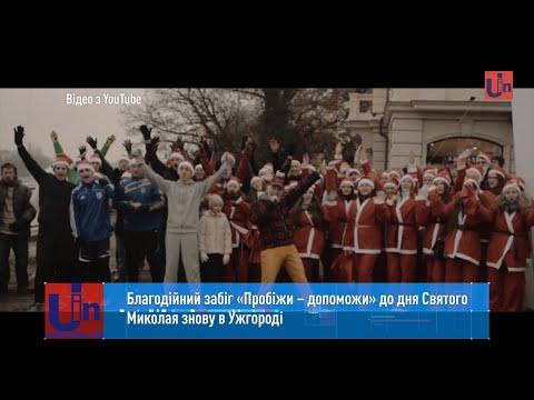 Благодійний забіг «Пробіжи – допоможи» до дня Святого Миколая знову в Ужгороді