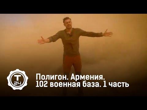 Военная база в Армении. База 102. Часть 1 | Полигон | Т24