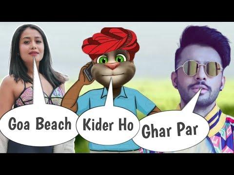 Jinke Liye Neha Kakkar Vs Billu Funny Call | Goa Beach Song Tony Kakkar Vs Billu