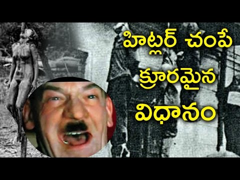 హిట్లర్ చంపే క్రూరమయిన విధానము ఎలా ఉంటుందో చూడండి | Adolf Hitler Cruelty in Telugu | Part 3