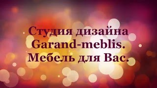 Купить мебель под заказ стенки под замер Одесса недорого в Одессе(www.garand-meblis.od.ua Мебельный центр Garand-meblis– от классики до модерна. Современные дизайнерские идеи для Вашего..., 2016-04-13T08:28:40.000Z)