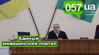 Единый медицинский портал создали в Харькове