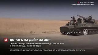 Сергей Шойгу: ключевой момент победы над ИГИЛ - снятие блокады Дейр-эз-Зора