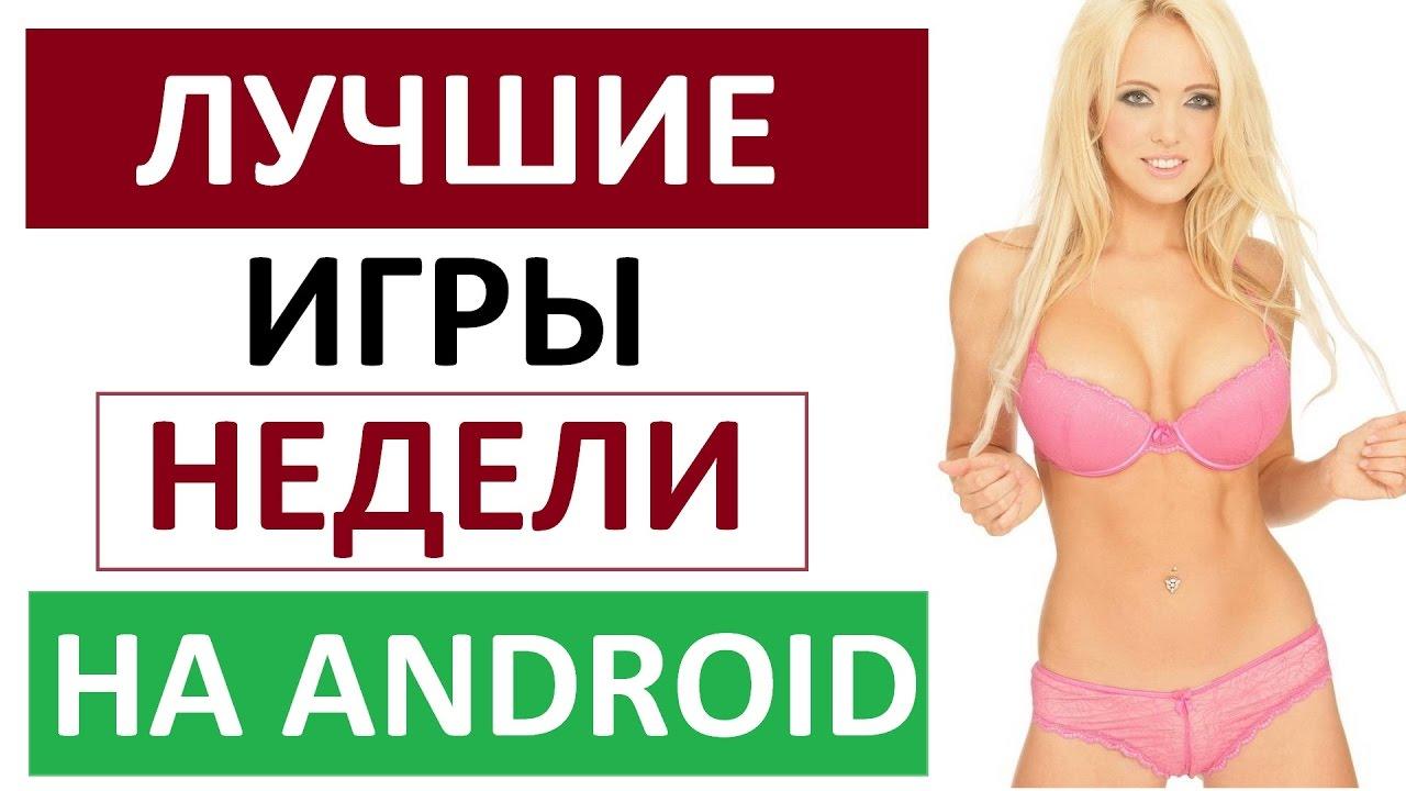 Лучшие игры для Android - prodroiders.net