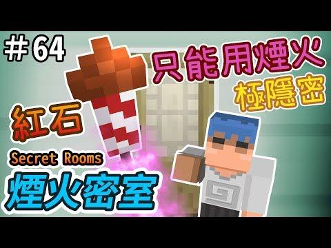 【Minecraft】歐拉紅石生存 63: </p> </p>                                                                                                                                                                             </div>                                     </div>                                 </div>                                                              </div>                                                                                      </div>                     <aside class=