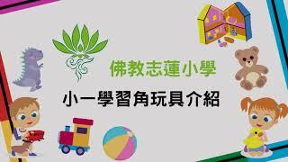 Publication Date: 2020-09-11 | Video Title: 小一 學習角 玩具介紹