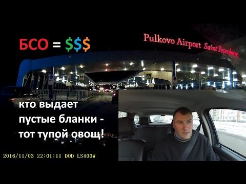 Как заработать на БСО. Работа в такси