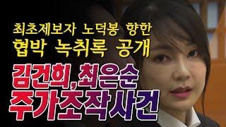 최초제보자 노덕봉 향한 협박 녹취록 공개 / 김건희, …
