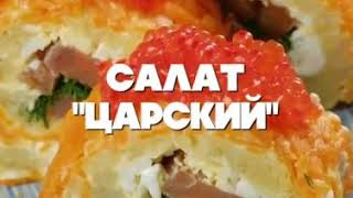 "Салат ""царский"""