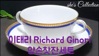 #RichardGinori #티잔세트 episode 0…