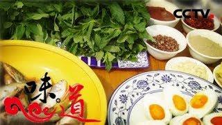 《味道》 人间四月鲜-早春之鲜 什么是颍上人的早春鲜味 20180405   CCTV美食