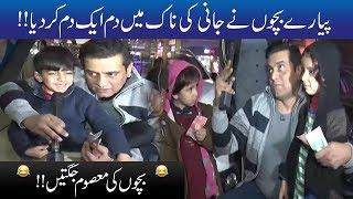 Chote Chote Bachon Ne Jani Sajjad Ki Class Lay Li!! | Seeti ...
