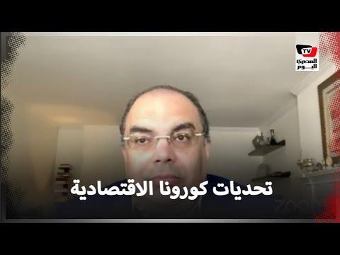 محمود محي الدين يستعرض كيفية مواجهة تحديات أزمة كورونا الاقتصادية: لدينا أزمة يجب مواجهتها بعناية  - 20:00-2020 / 4 / 3