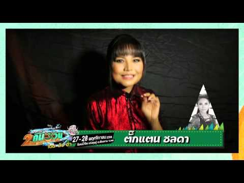 ตั๊กแตน ชลดา - เชียงคาน 2คืน3วัน โดดมันฮา
