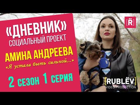 «ДНЕВНИК» 2 сезон 1 серия. Амина Андреева. 'Я устала быть сильной'