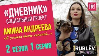 «ДНЕВНИК» 2 сезон 1 серия. Амина Андреева.