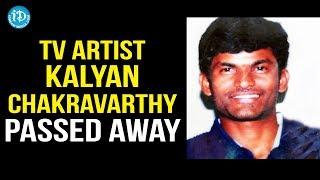 tv artist kalyan chakravarthy suicide at bhimavaram live updates