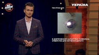 В Днепропетровской маршрутке нашли дырку в полу | ...