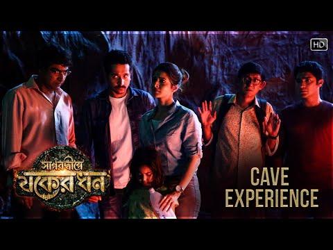 Download Sagardwipey Jawker Dhan | Cave Experience | Parambrata | Koel | Gaurav | Sayantan Ghosal
