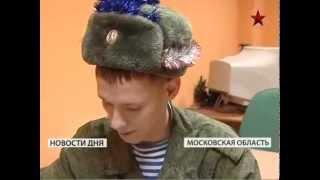 Новый Год в ВДВ, 2012г.(Видео подготовлено для сайта 1071g.ru Российские десантники готовятся отмечать Новый год. Несмотря на то, что..., 2012-12-29T09:46:20.000Z)