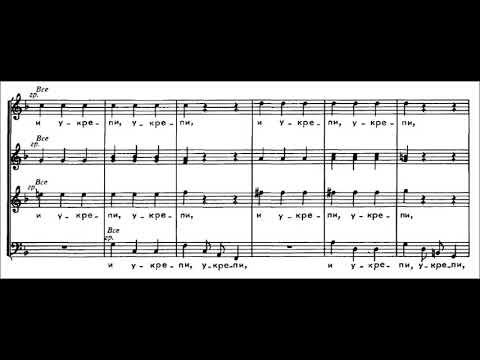 Сей день, его же сотвори Господь концерт №9 Д. С. Бортнянский