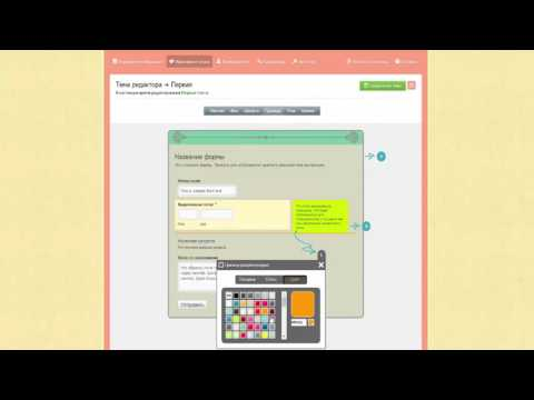 PHP редактор создания форм - Machform
