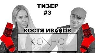 КОНСТАНТИН ИВАНОВ - Дом-2 убивает людей ОТКРОВЕННОЕ КОХНО [ТИЗЕР#2]