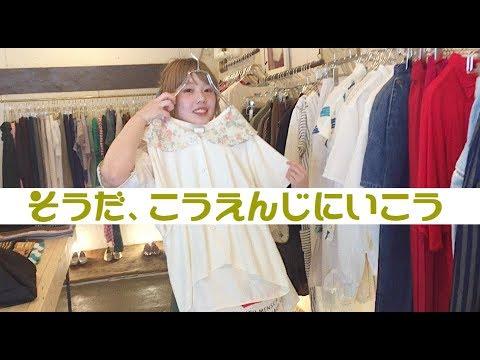 【古着屋巡り】高円寺に行くと必ず行くところ!