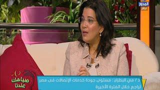 مي البطران: مستوى جودة خدمات الإتصالات فى مصر تراجع خلال الفترة الأخيرة