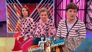 Пока не поздно. Мужское / Женское. Выпуск от 18.03.2019