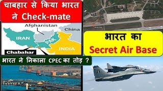 Chabahar Port | चाबहार से किया Check-Mate  | IAF secret Air Base | amit updates