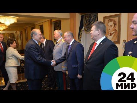 Армен Саргсян и Никол Пашинян посетили российское посольство в Ереване - МИР 24