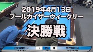 小宮山秀男VS中村貴司 2019年4月13日ウィークリー決勝戦