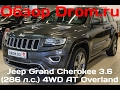 Jeep Grand Cherokee 2017 3.6 (286 л.с.) 4WD AT Overland - видеообзор