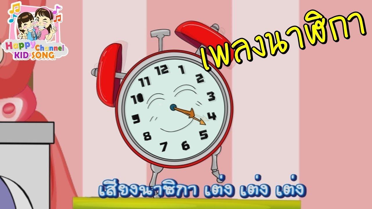 เพลงนาฬิกา บอกเวลา Happy Channel Kids Song