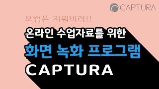 짱편한 무료 화면캡쳐 프로그램 CAPTURA로 수업영상…