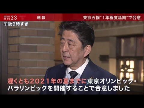 オリンピック 延期 東京