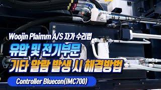 [Woojin Plaimm A/S 자가 수리법] 유압 …