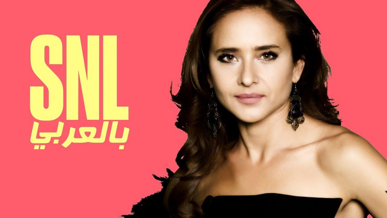 حلقة نيللي كريم الكاملة - SNL بالعربي
