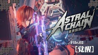 [NS]Astral Chain-異界鎖鏈-第二章-覺醒