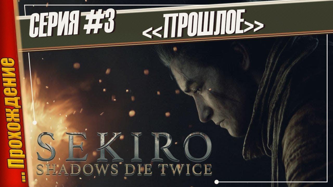 [Sekiro Online] Верховный Монах в пвп, Удары Сэпмо в прыжке, Встроенное копье / Секиро онлайн и pvp